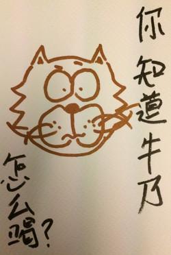 你知道牛奶怎么喝 かわいい ドイツ語 仔猫 描く コミックス comics kitten kätzchen drawing ink