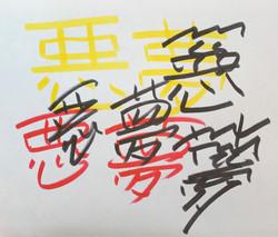 Nightmare 悪夢 日本語 書道 墨汁 美術品 Japanese calligraphy ink marker art artwork