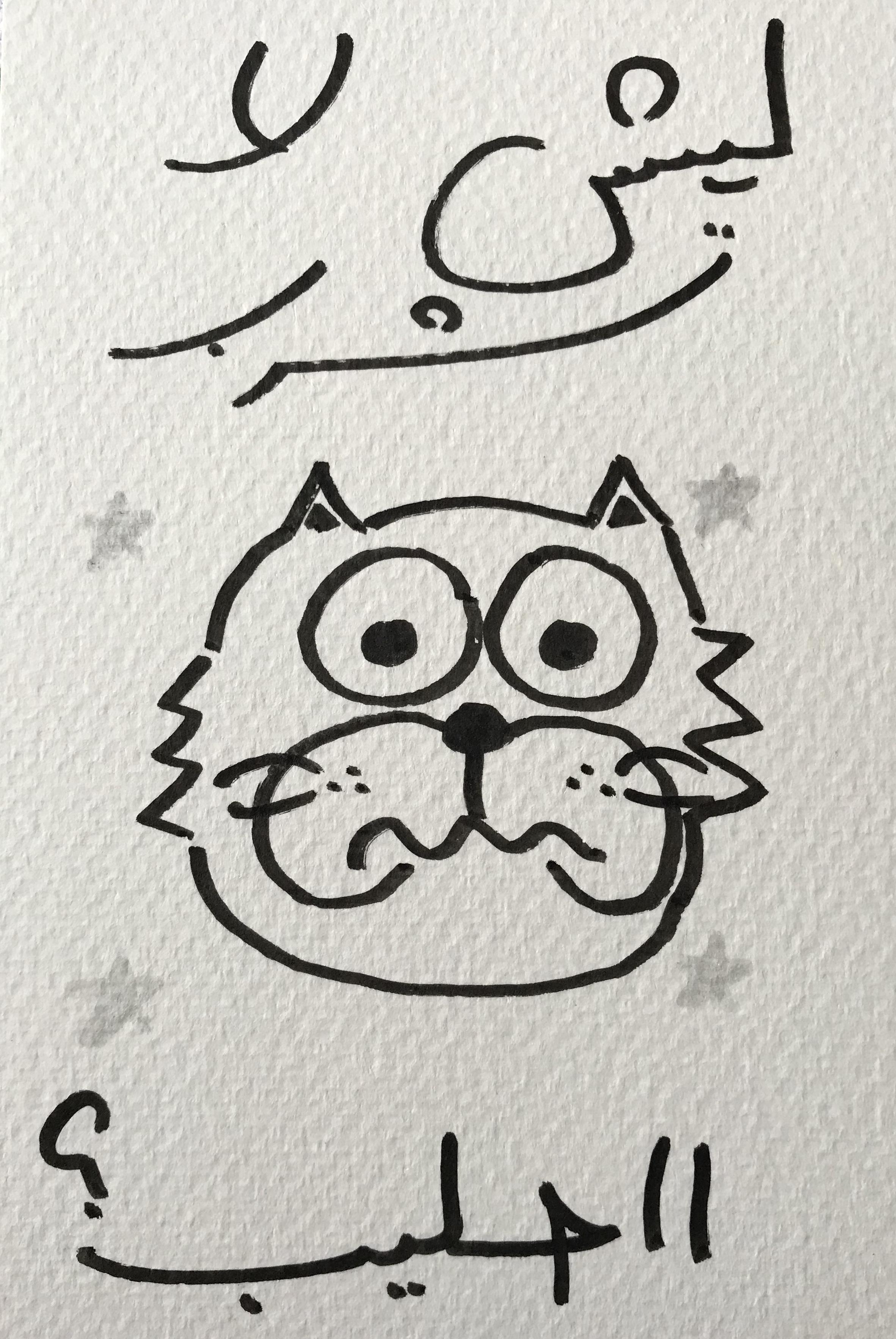 ليش لت نشرب الحليب miylk kitten art postcard marker calligraphy typography kawaii かわいい 描く コミックス ペン オ
