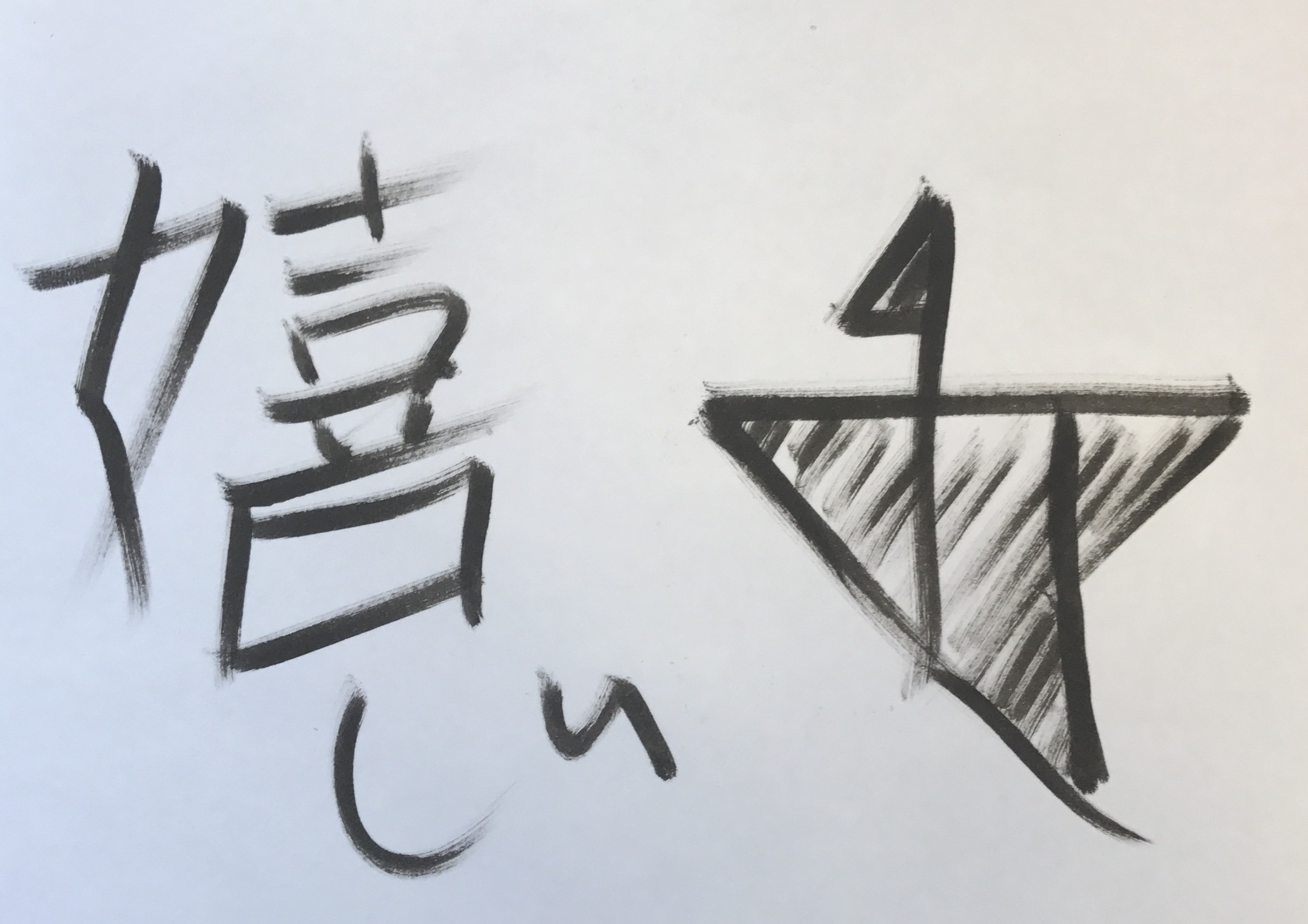 Happy 美しい 日本語 書道 鳥 墨汁 Japanese bird calligraphy marker shodo art writing artwork ink