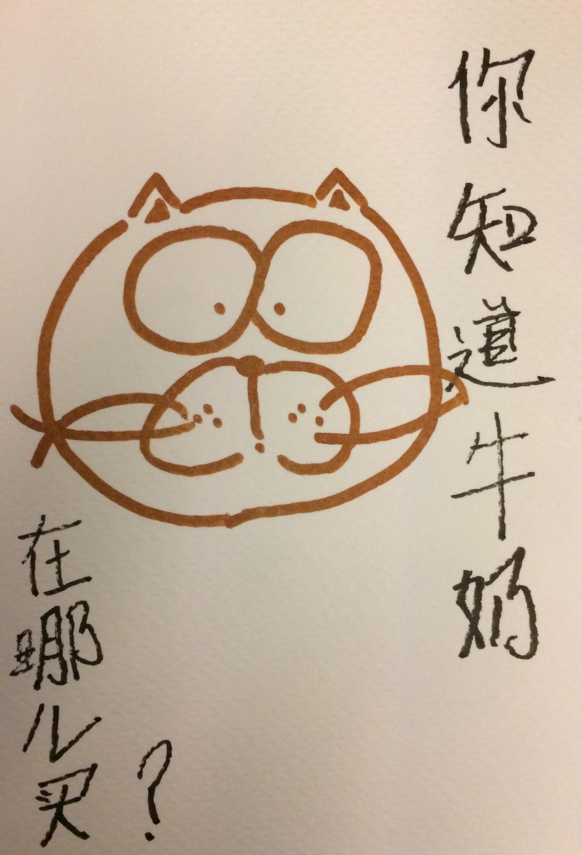 你知道牛奶在哪儿买 かわいい ドイツ語 仔猫 描く コミックス comics kitten kätzchen drawing ink