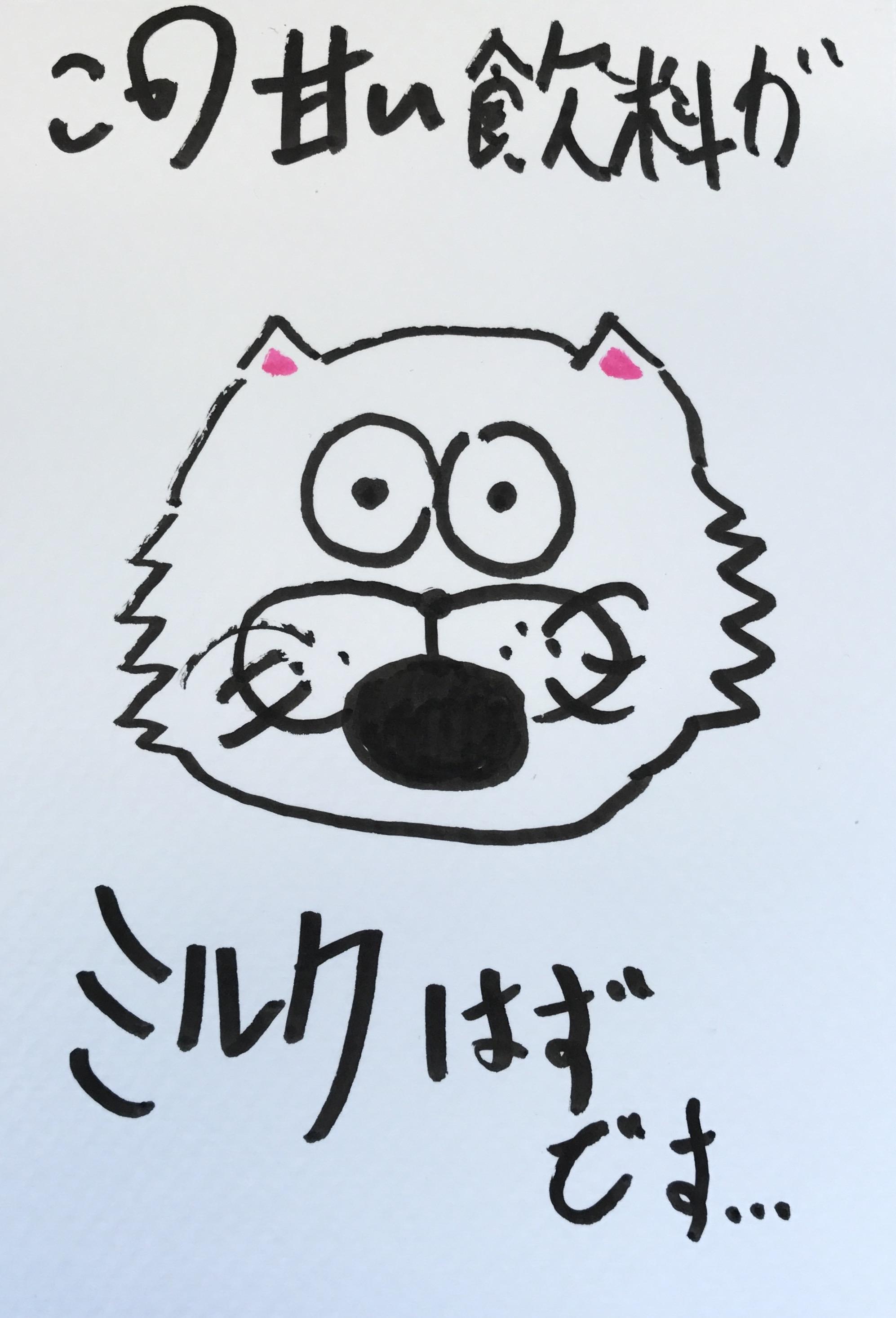 この飲み物がミルクはずです 日本語 書道 かわいい ぺん kawaii draw ink calligraphy art cartoon