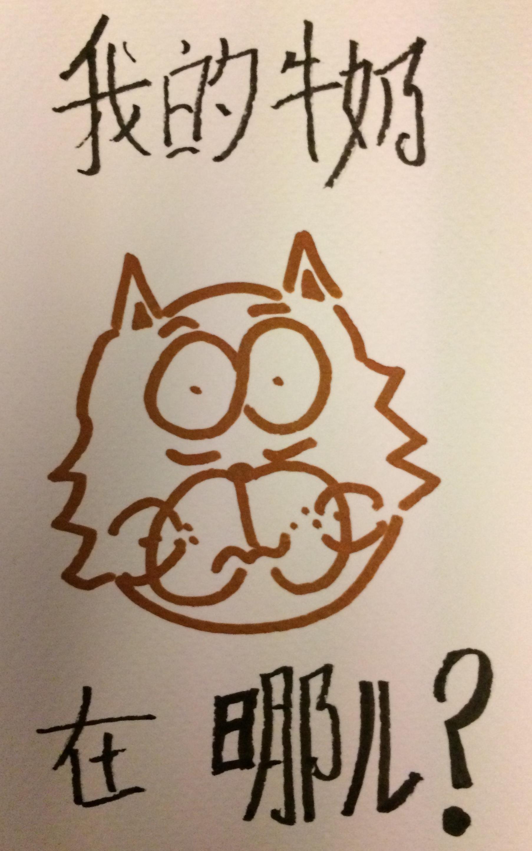 我的牛奶在哪儿 かわいい ドイツ語 仔猫 描く コミックス comics kitten kätzchen drawing ink