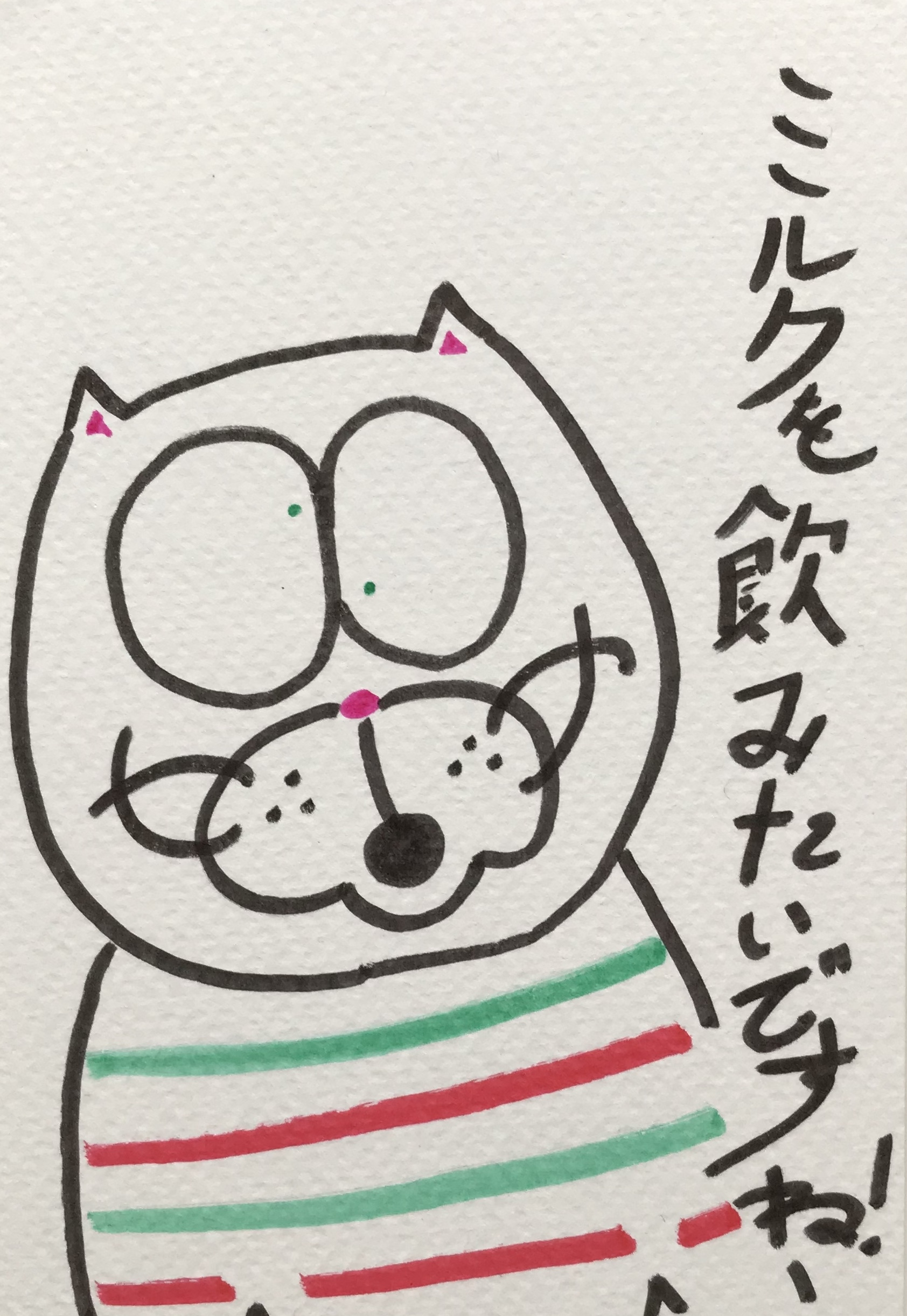 I want to drink miylk! striped Japanese