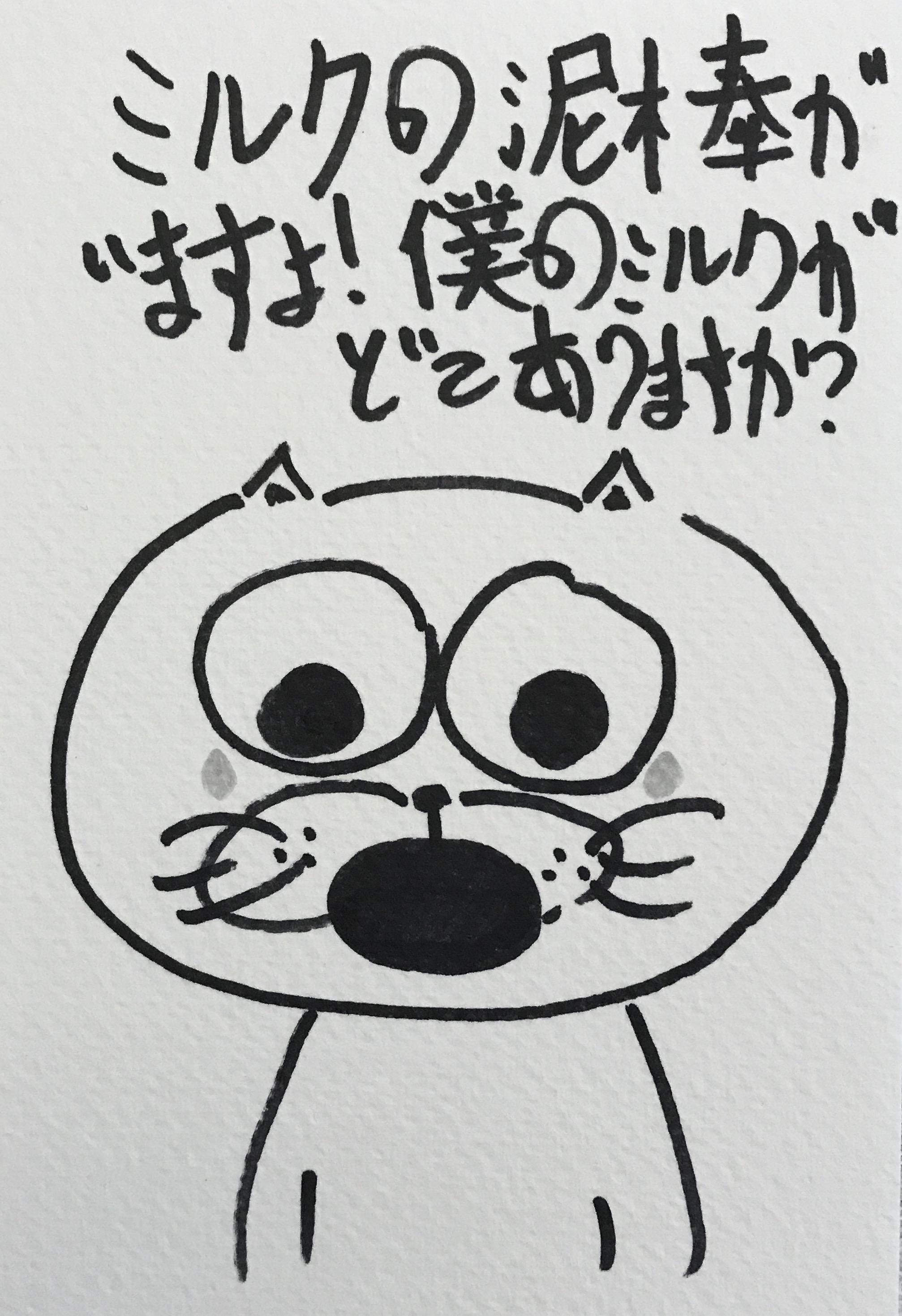 ミルクの泥棒がいますよ ミルクがどこですか Somebody stole my miylk thief 日本語 日本 描く ペン 葉書 artwork postcard drawing sketch