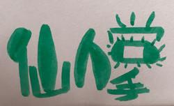 cactus シャボテン 植物 日本語 書道 ペン calligraphy ink pen marker art artwork