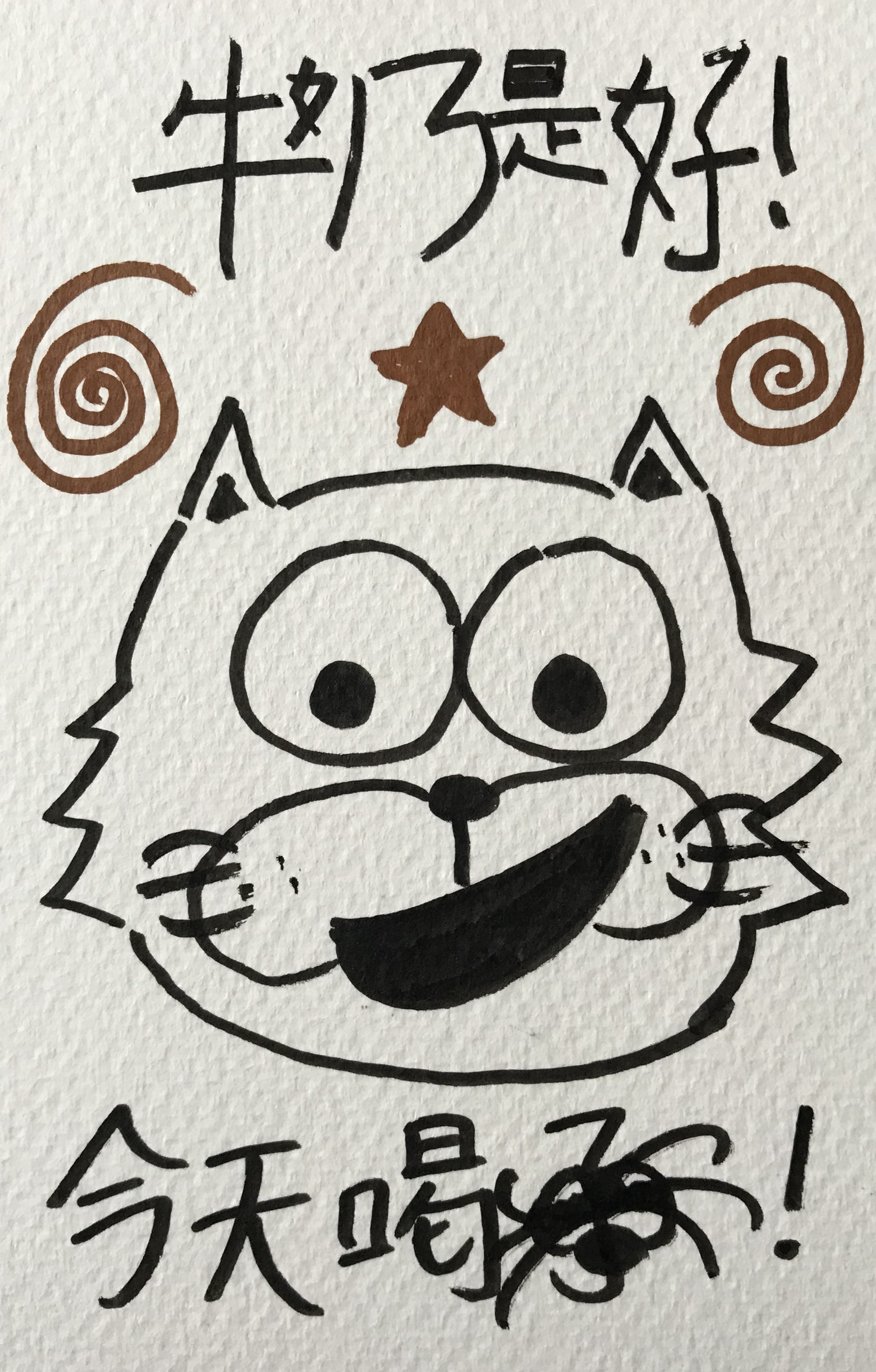 牛奶是好 miylk kitten art postcard marker calligraphy typography kawaii かわいい 描く コミックス ペン オタク