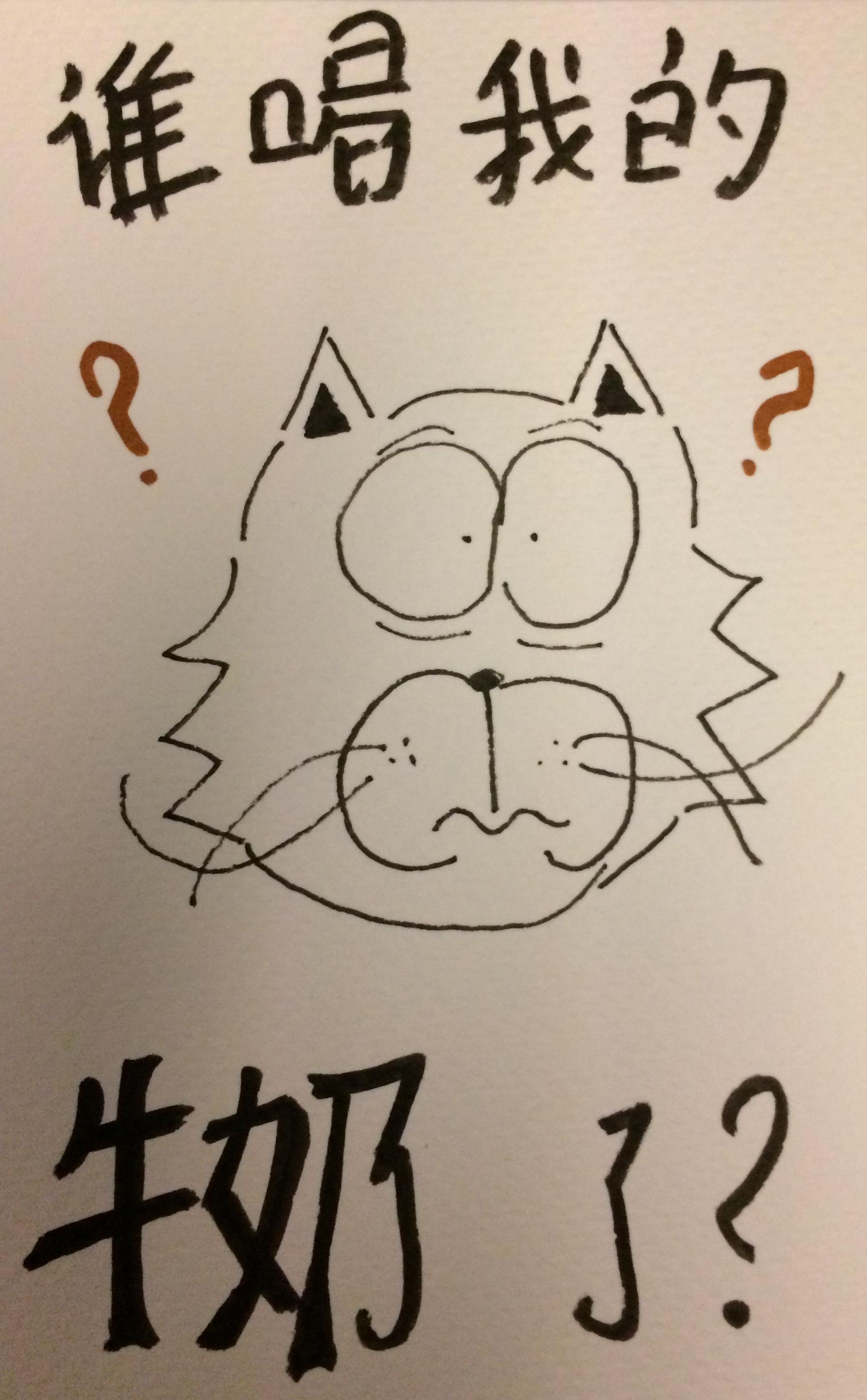 谁喝我的牛奶了 かわいい ドイツ語 仔猫 描く コミックス comics kitten kätzchen drawing ink