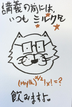 講義の前にいつもミルク飲みますよ 日本語 日本 描く かわいい コミックス ペン art drawing comic manga cartoon ink kawaii