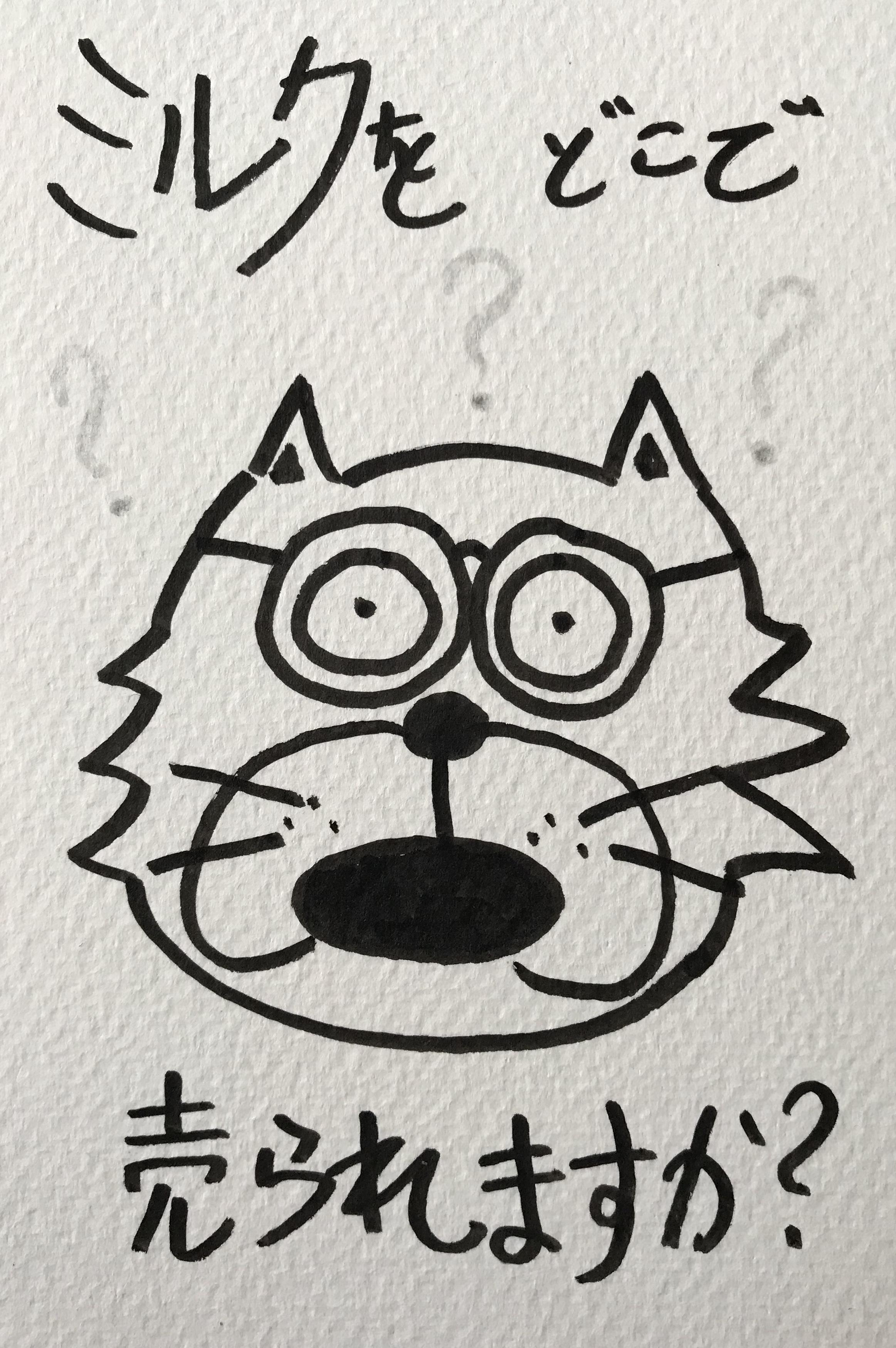 ミルクがどこで売られますが miylk kitten art postcard marker calligraphy typography kawaii かわいい 描く コミックス ペン オタク