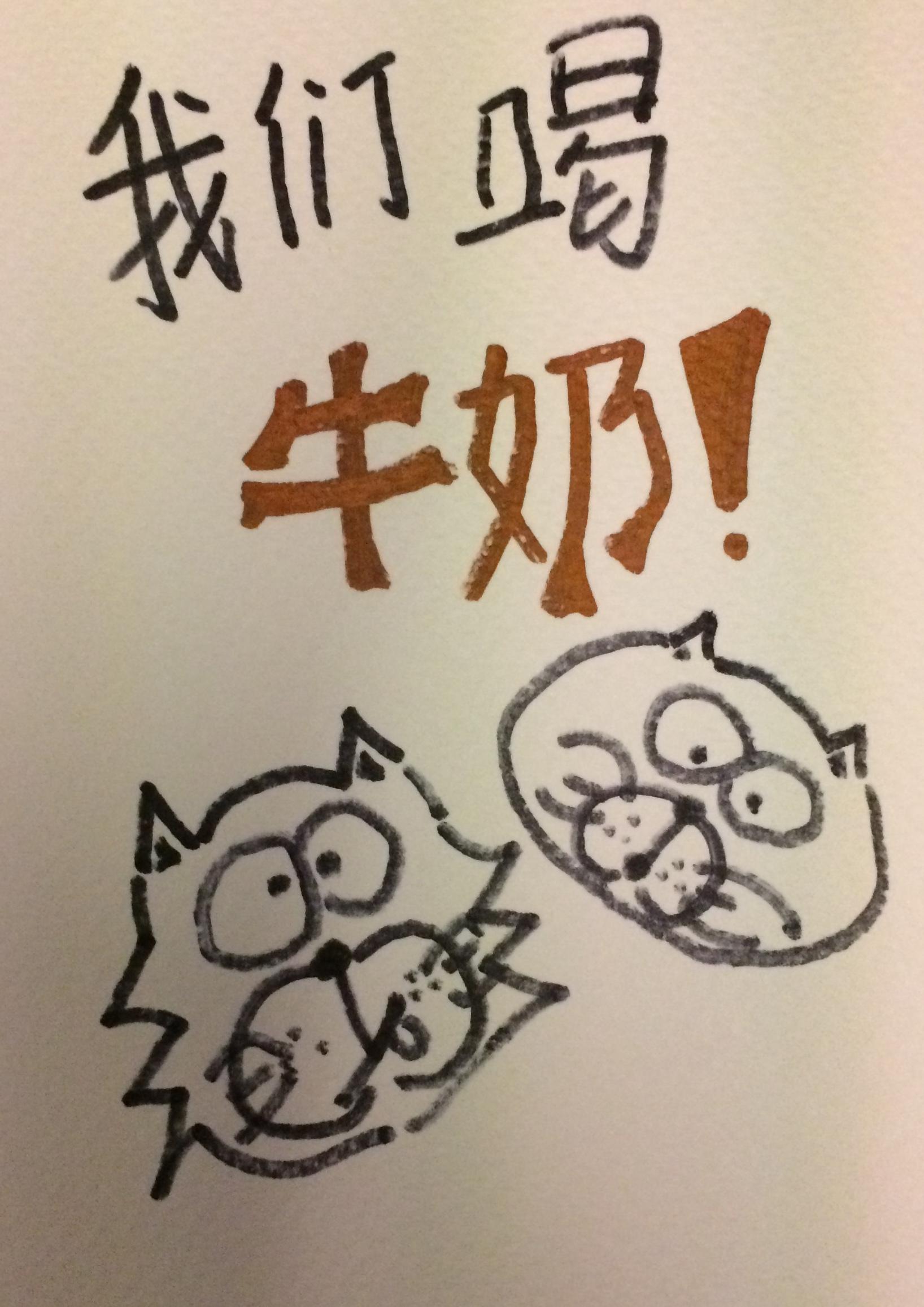 我们喝牛奶 かわいい ドイツ語 仔猫 描く コミックス comics kitten kätzchen drawing ink