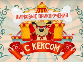 """1 июня - """"Цирковые приключения с Кексом"""""""
