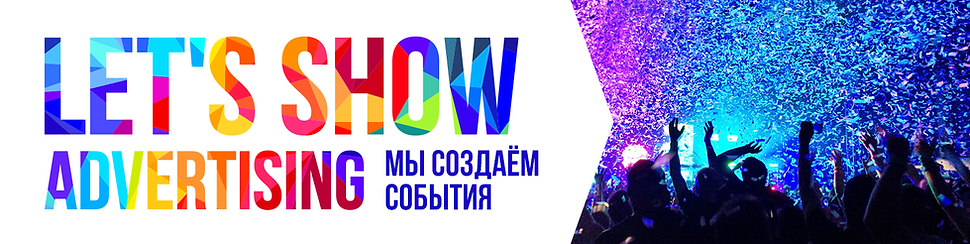 Let's_Show_Advertising_OBLOJKA_VK_1590x4