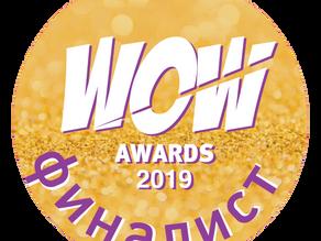 Мы в финале WOW Awards 2019!