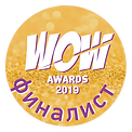 wow awards 2019_f-2.png