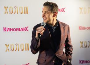"""Премьера кинофильма """"Холоп"""" в кинотеатре """"Киномакс"""" на Пражской."""