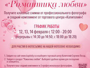 """""""Романтика любви"""" в Капитолии"""