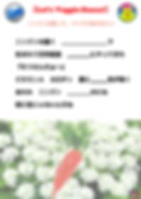 【最終リズミックシート】ベジーニンジン-min.png