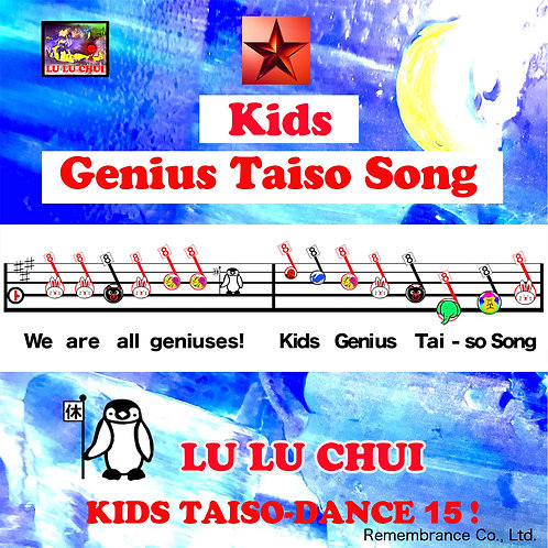 Kids Genius Taiso Song - Instrumental / karaoke