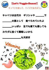 【日リズミックシート】ベジーキャベツ-min.png