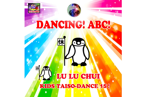 DANCING! ABC! - Instrumental / karaoke