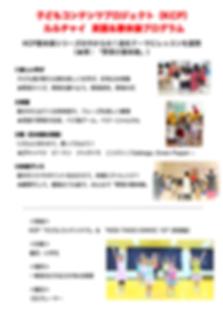 KCP ルルチャイ 英語&歌体操プログラム.png