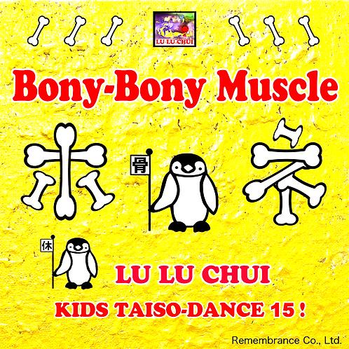Bony-Bony Muscle / 「ホネ骨キンニク!」英語版