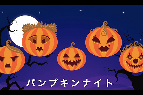 パンプキンナイト / Pumpkin Night (Japanese Vocal)