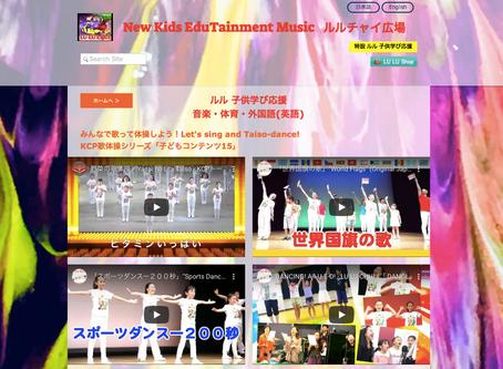「ルル 子供学び応援」ページを特設☆ Special Kids Learning Support page!