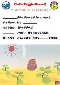 【日リズミックシート】ベジージャガイモ-min.png
