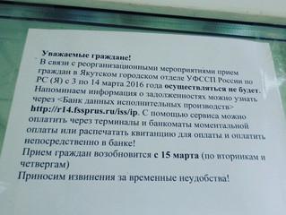 В Якутском городском отделе УФССП по РС (Я) маразм крепчал...