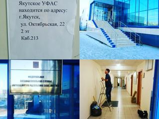 Якутское УФАС переехало на новый адрес.
