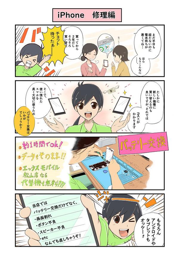iPhone修理編.jpg