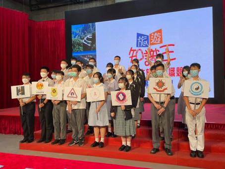 旅遊知識王-香港中學生旅遊知識競賽