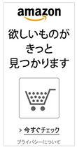 Amazon ロゴ_edited_edited.jpg