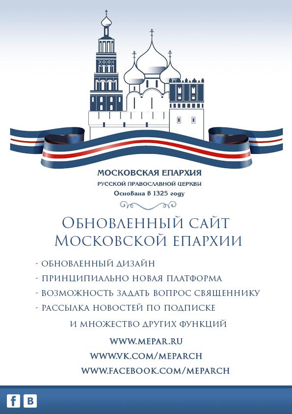 объяление сайт епархии.png