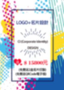 LOGO+名片設計.jpg