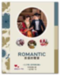 浪漫的饗宴_s.jpg