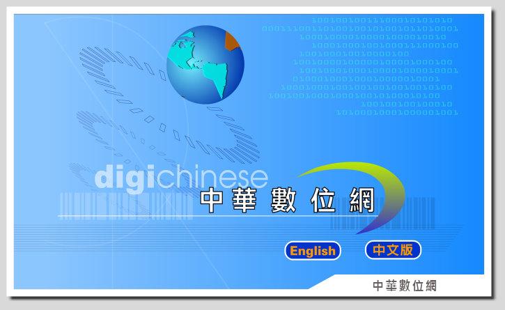 國貿協會-中華數位網