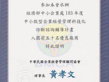 2014 經濟部中小企業處評選前50大「亮點潛力廠商」#中小企業處