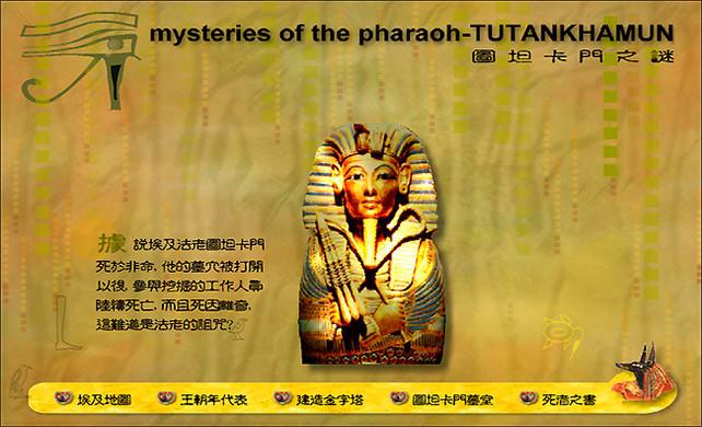 古埃及文物多媒體創作