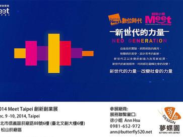 創新創業展 12/9-10 2014【Meet Taipei 2014創新創業展】Neo Generation新世代力量