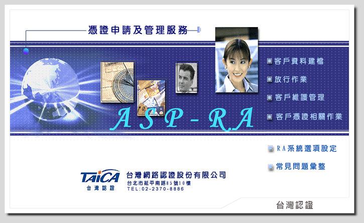 TAICA 台灣網路認證