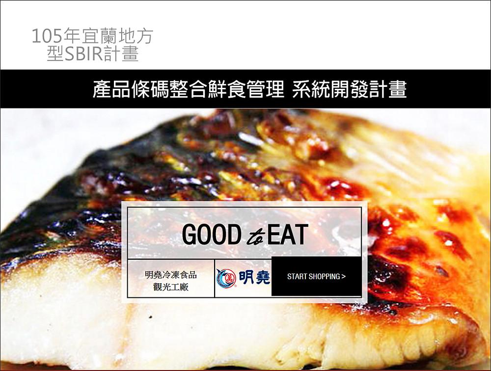 明堯冷凍食品 #宜蘭SBIR計畫