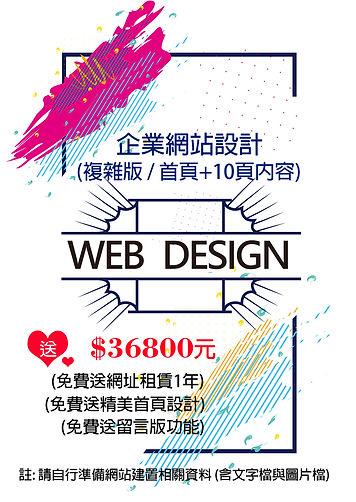 複雜版網站.jpg