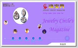 珠寶界雜誌