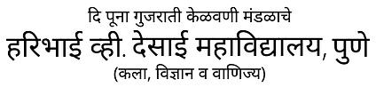H V Desai Marathi Text Logo - New.png