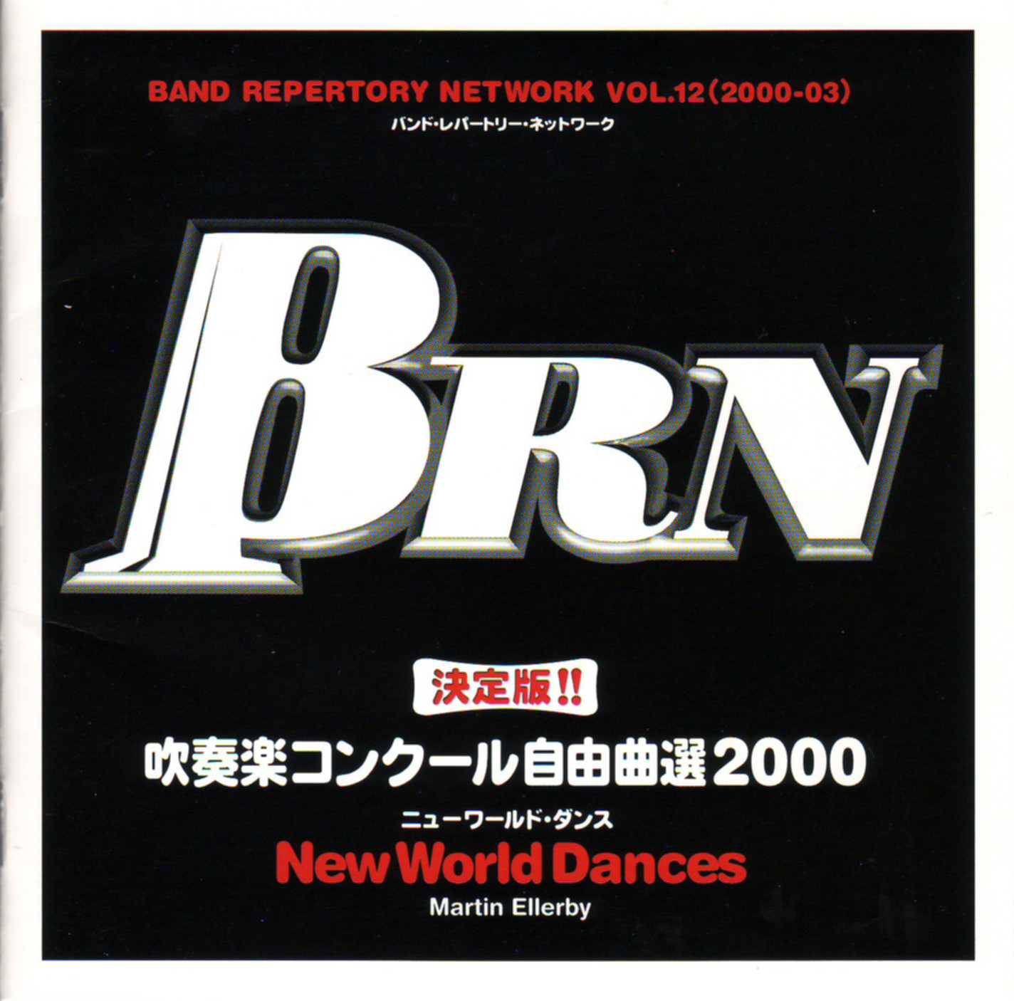 BRN Vol. 12