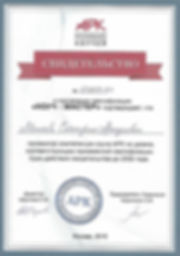 Сертификат МСС Катя.jpeg