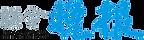 Lian He Wan Bao iEM International Entrepreneur Platform 宏发国际企业家平台